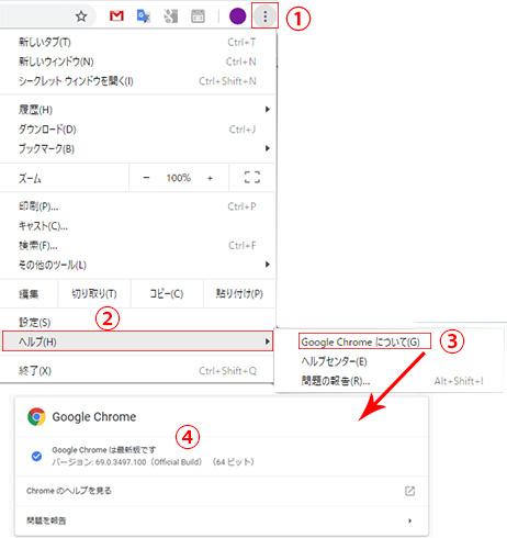 Chromeの手動アップデート