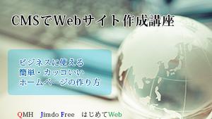 CMSでWebサイト作成