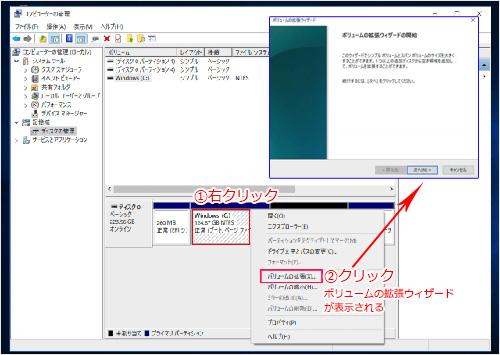 システムディスクのボリューム拡張