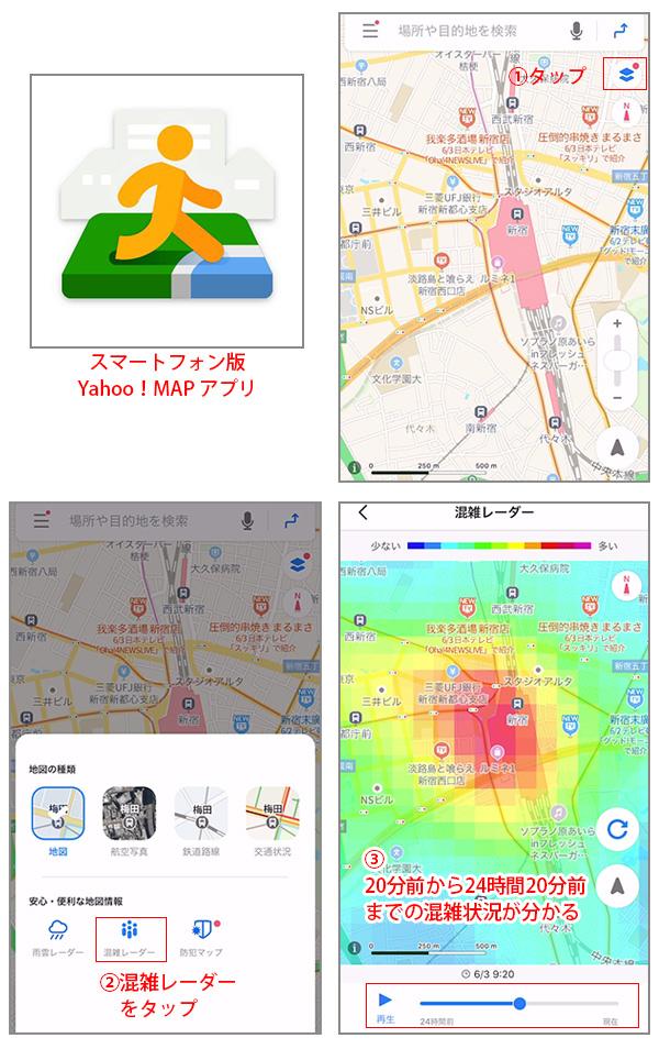 Yahoo!MAPアプリの使い方