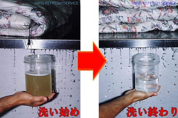 洗い始めと終わりの洗浄液の汚れ、いかに布団が汚れていたか驚かされます