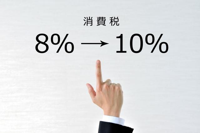 消費税8→10%へ
