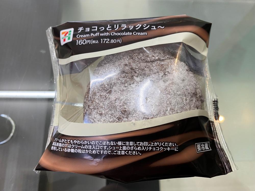 チョコっとリラックシュ~が美味しすぎた!セブンイレブン-257kcalストックしました