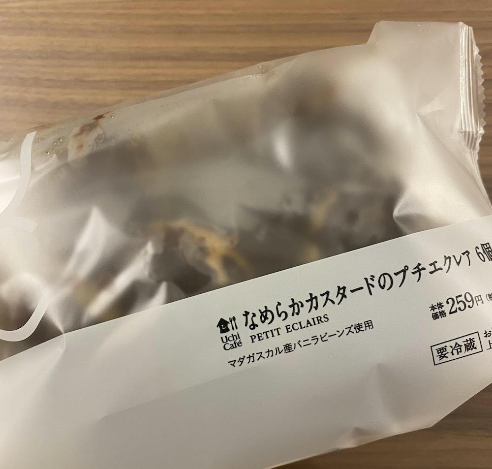 ローソン Uchi cafeの「なめらかカスタードのプチエクレア6個 」食べたらめっちゃ美味しかった
