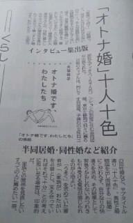 kahoku shinpou