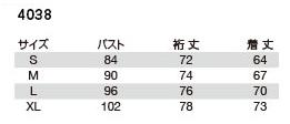 4038 クールフィッテッド サイズ表