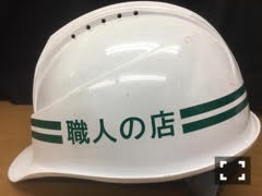ヘルメット加工「2本線と社名」