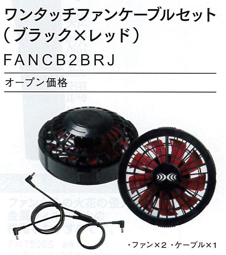 FANCB2BRJ ワンタッチファンケーブルセット ¥4,950(税込)