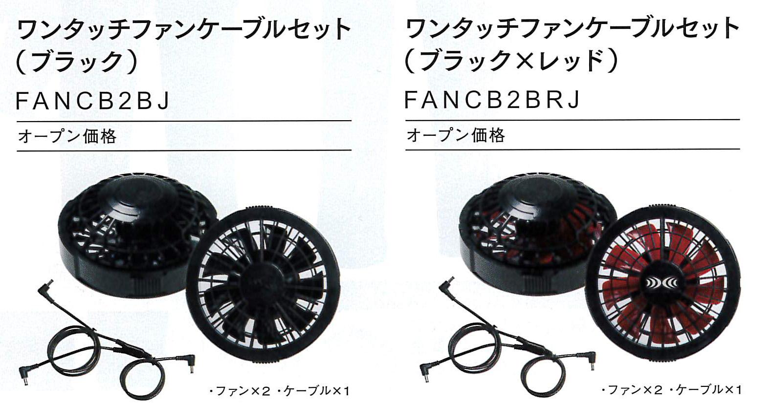 FANCB2BJ/RJ ワンタッチファンケーブルセット¥4,950(税込)
