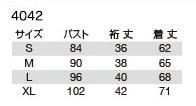4042 半袖クールフィッテッド サイズ表