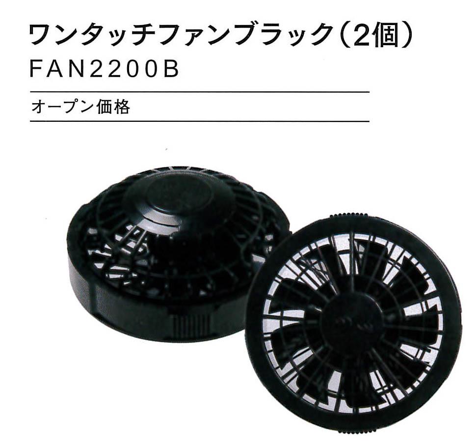 FAN2200B ワンタッチファンブラック(2個)+ RD9261 ケーブルセット ¥3,990(税込)