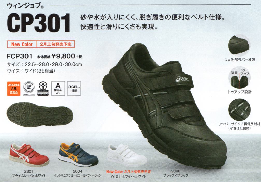CP301 アシックス安全スニーカー ブラック×ブラック  ¥9,900(税込)