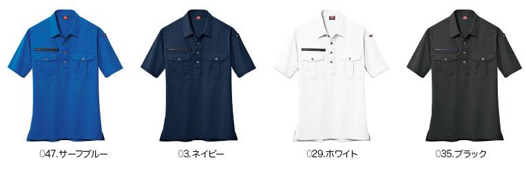 BURTLE~バートル~707 半袖ワークシャツ。全4色