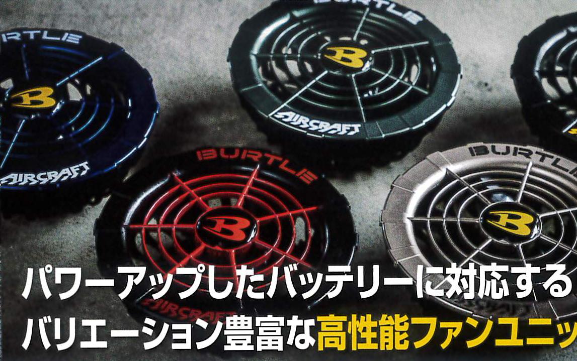 BURTLE AIR CRAFT~AC260/AC270/1  空調機器 ¥17,840(税込)~