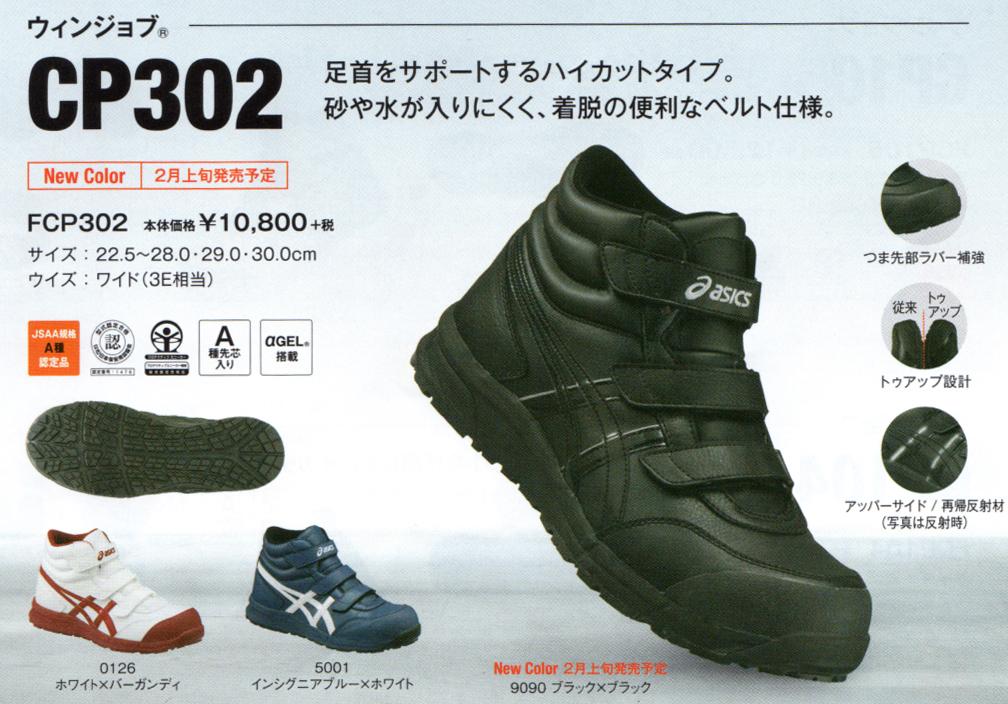CP302 アシックス安全スニーカーミドルカット ¥9,500(税込)
