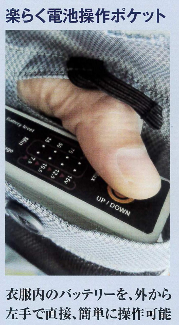 トルネードラカンの楽らく電池操作ポケット