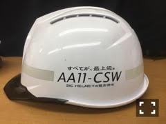 ヘルメット加工「標語とロゴ」