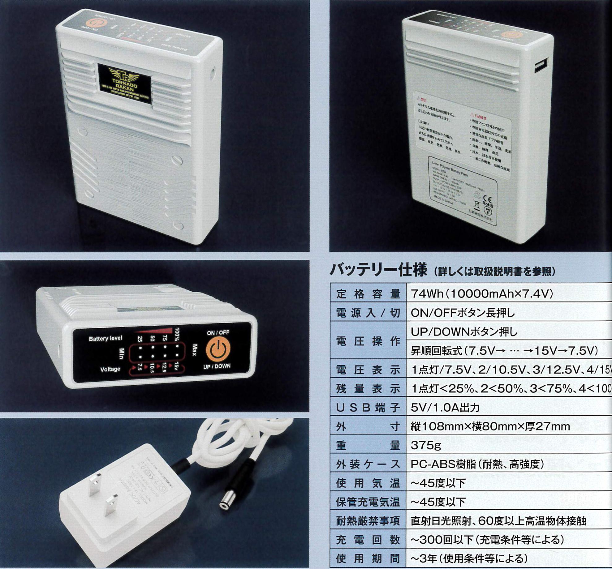 TORNADO RAKAN~BS4-500/FS3-500 空調機器 ¥17,840(税込)~