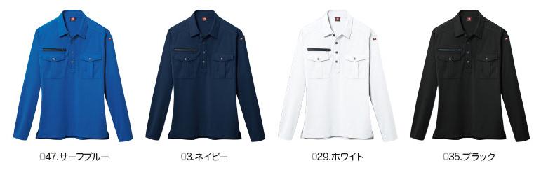 BURTLE~バートル~705 ワークシャツ。全4色