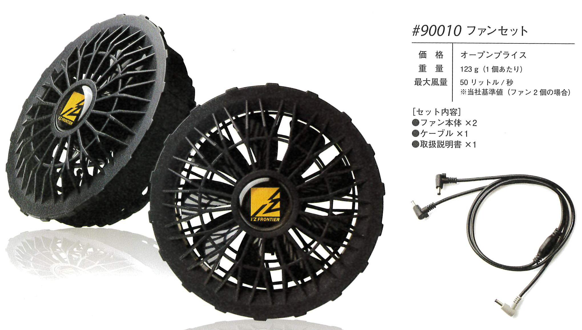 90010 ファンセット ¥3,990(税込)