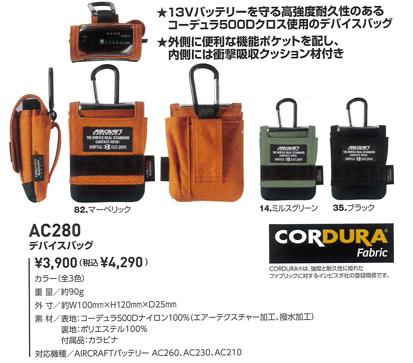 AC280 デバイスバック ¥2,500(税込)