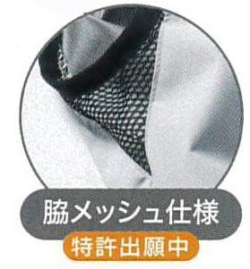 業界唯一「脇メッシュ仕様」体感-3℃を実感!!