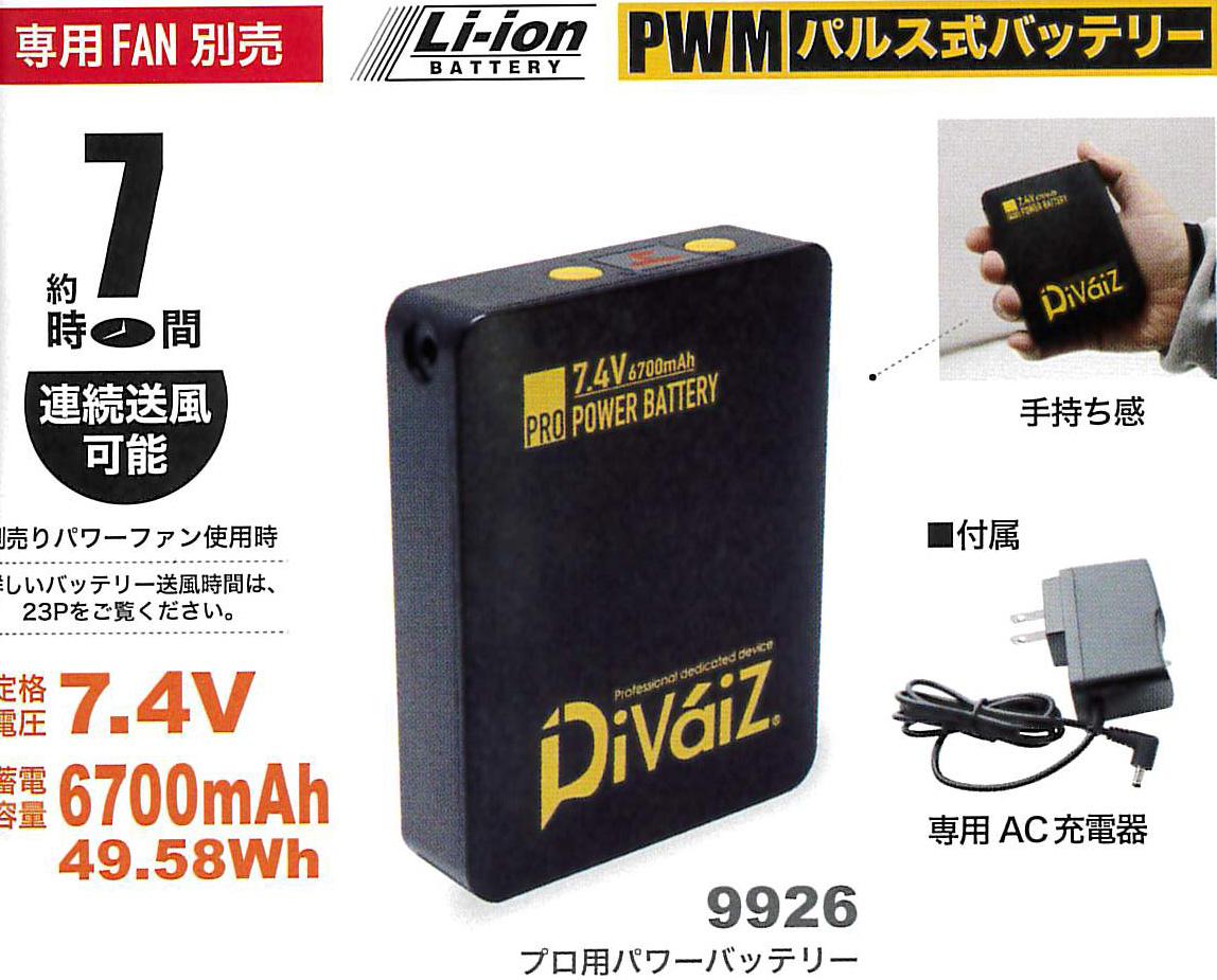 9926 プロ用パワーバッテリー ¥8,900(税込)