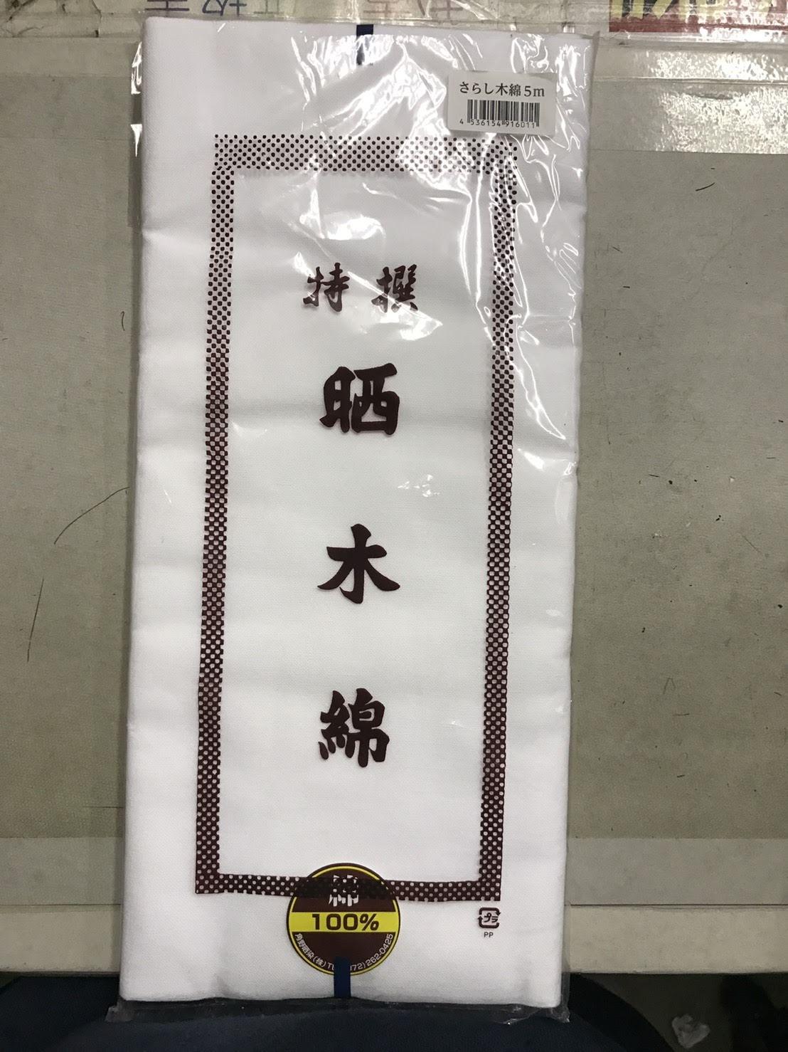 祭り用晒(さらし)5m 990円(税込)