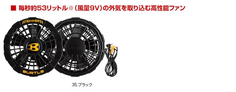 AC150 ファンユニット ¥4,950(税込)