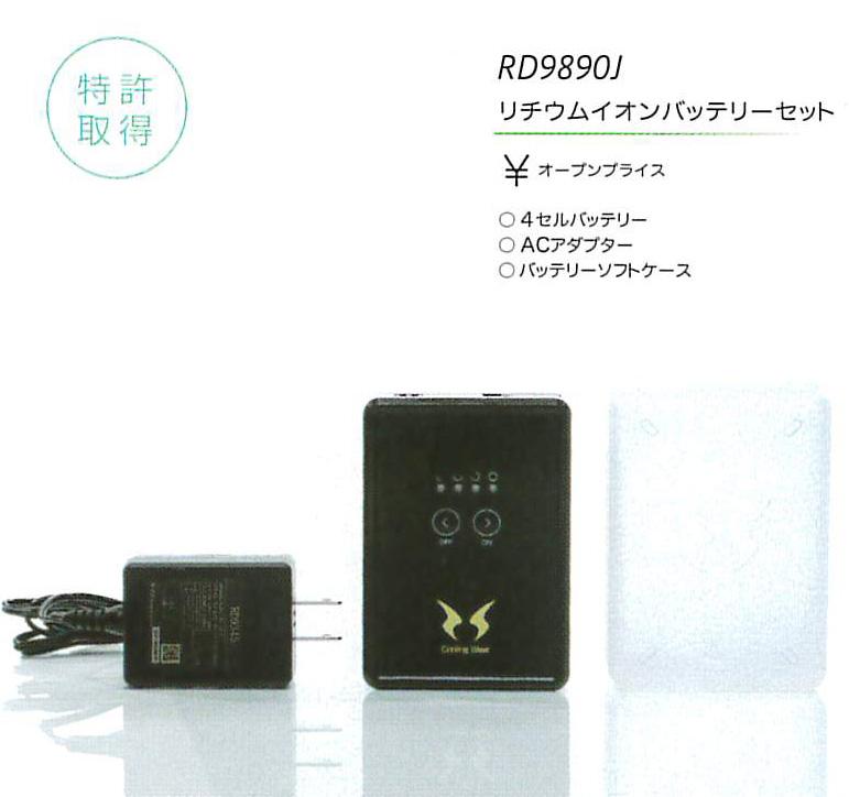 RD9890J リチウムイオンバッテリーセット ¥9,900(税込)