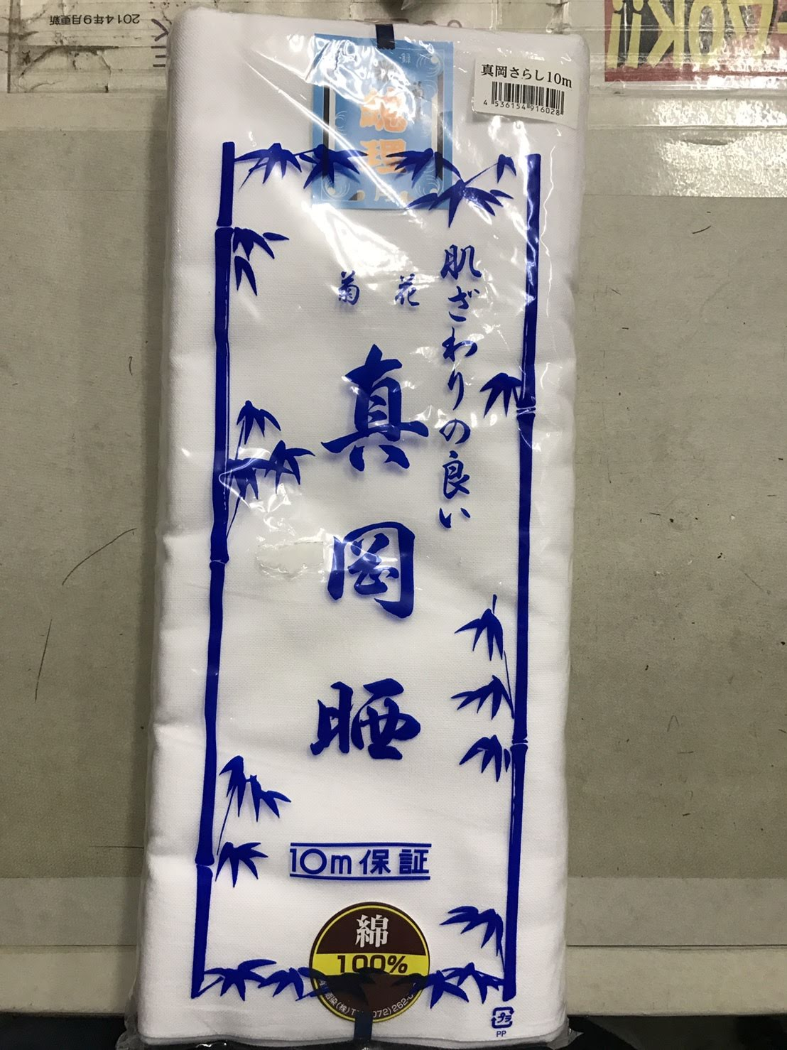祭り用晒(さらし)10m 1,485円(税込)