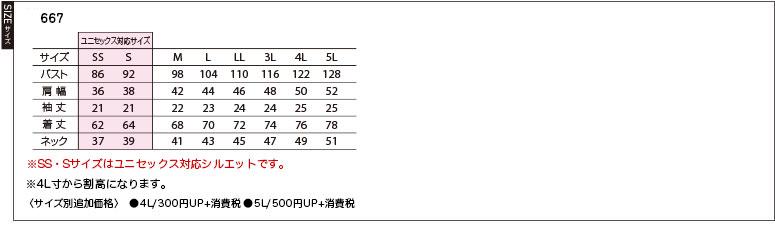 BURTLE~バートル~ 667 半袖ポロシャツ サイズ仕様