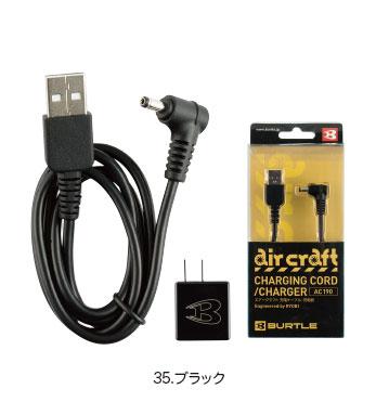 AC190 充電ケーブル・充電器 ¥1,990(税込)