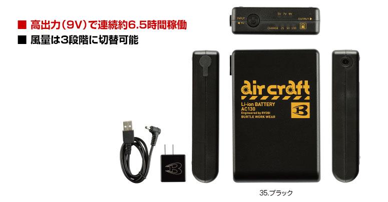 AC130 リチウムイオンバッテリー¥9,900(税込)
