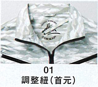 Z-DRAGON~ジードラゴン~の74070  空調服ベスト  首の調整紐で涼しい風、自由自在!!