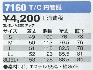 7160 つなぎ服(円管服) サイズはS~3Lまであります。