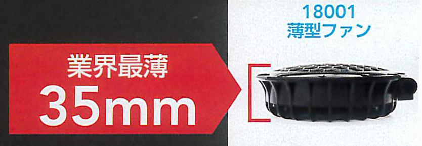 G.GROUND~ジーグランド~18001 極薄型ファン業界最薄35mm