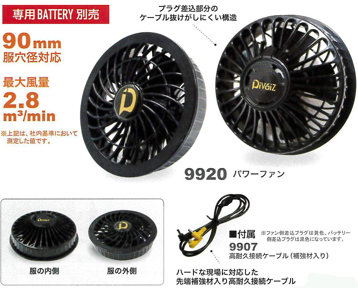 9920 パワーファン ¥3,990(税込)