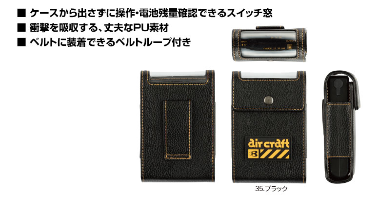 AC160 バッテリーケース ¥1,265(税込)