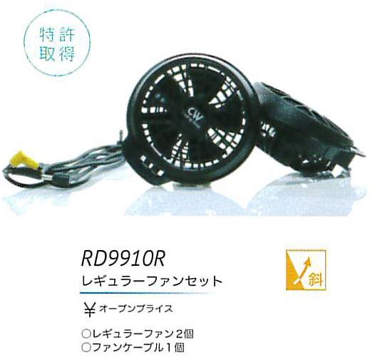 RD9910R  レギュラーファンセット<斜めファン> ¥2,990(税込)