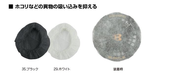 AC200 ファンフィルター 30枚入¥990(税込)