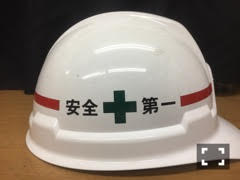 ヘルメット加工「安全+第一」