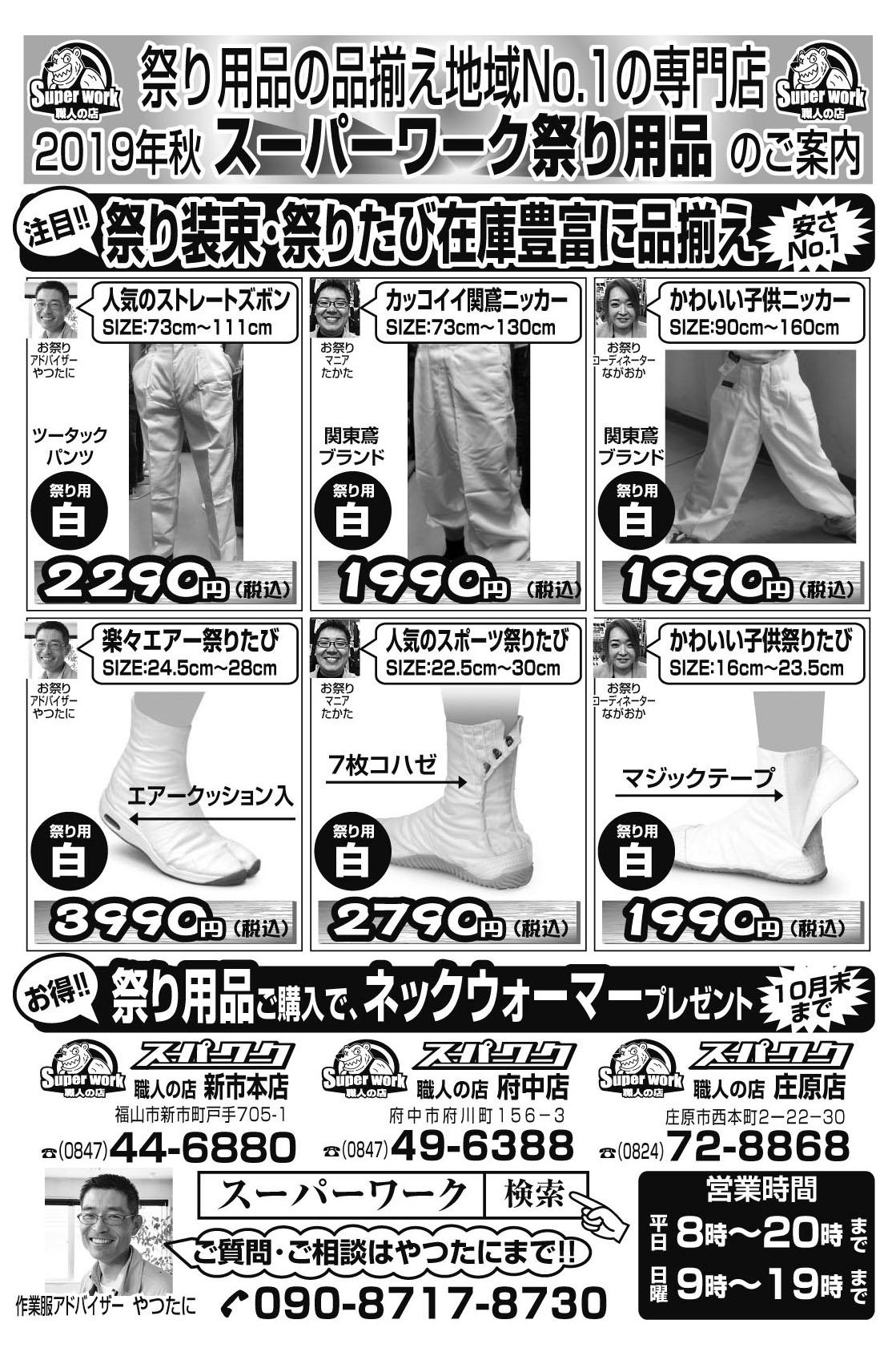 祭り用品の品揃え地域No.1の専門店、スーパーワーク職人の店へGO!!