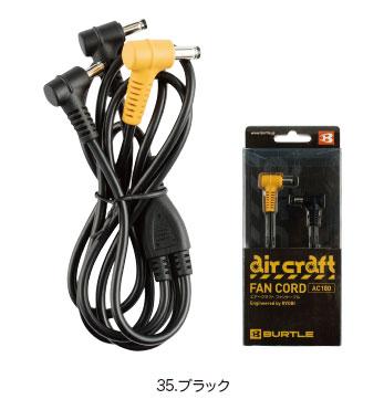 AC180 ファンケーブル ¥1,590(税込)