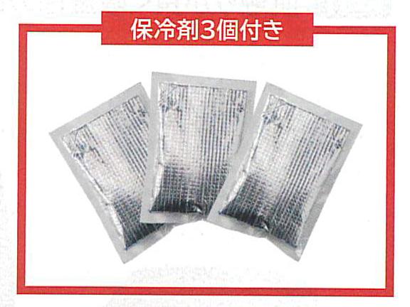 13003 高機能保冷剤が3個付属→最大5時間の保冷効果が持続します!!