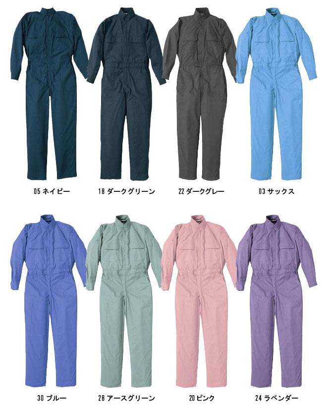 7160 つなぎ服(円管服) カラーは、豊富な8色展開です。