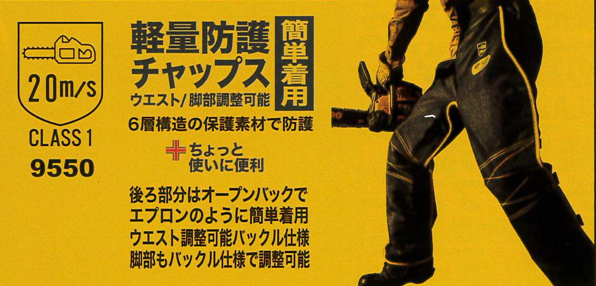 9550 防護チャップス ¥9,900(税込)