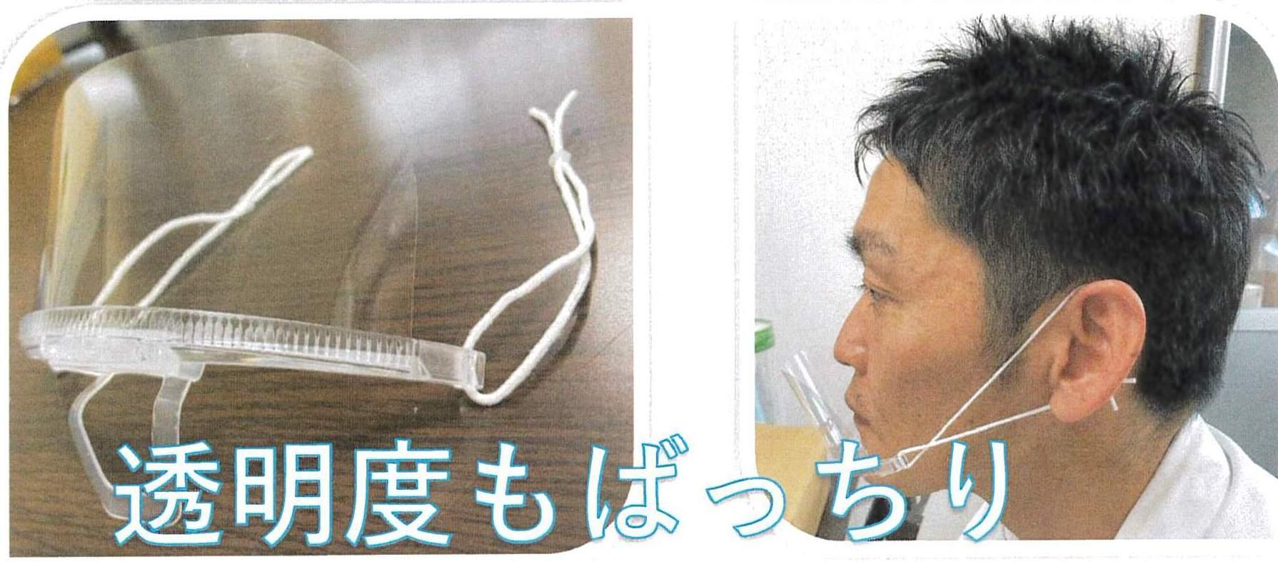 快適クリアーマスク ¥199