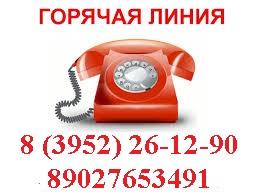 "ОГБУЗ ""Ольхонская РБ"""