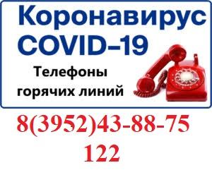 По вопросам COVID-19